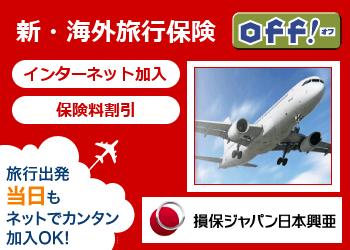 新海外旅行保険