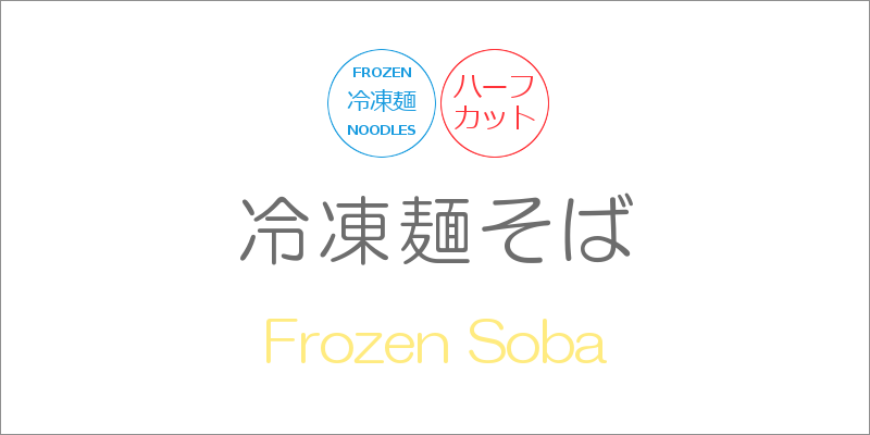 冷凍麺そば