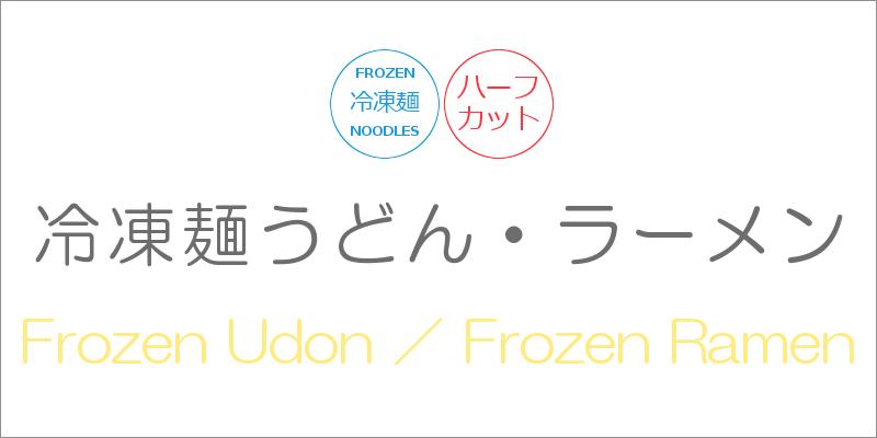 冷凍麺うどんラーメン