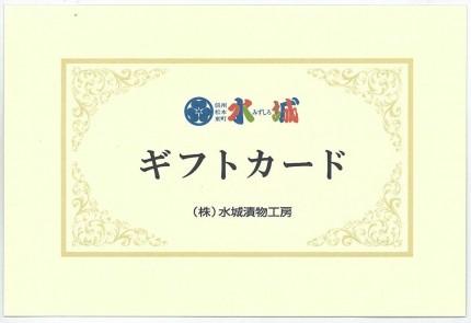 mizusiro54-3