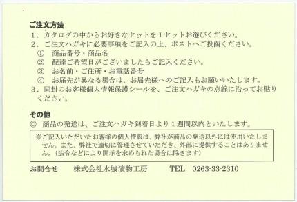 mizusiro54-4