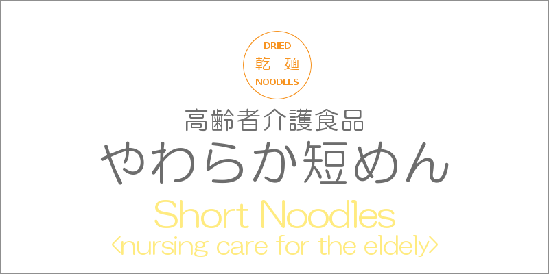 高齢者介護食品やわらか短めん